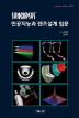 인공지능과 렌즈설계 입문(OneStone 광기술 시리즈 1)