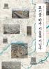 표석을 따라 서울을 거닐다