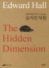 에드워드 홀 문화인류학 4부작. 2: 숨겨진 차원(이상의 도서관 47)