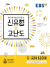 고등 국어영역 국어 120제(2018)(EBS 수능 연계 완성 신유형 & 고난도)