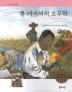 톰 아저씨의 오두막(교과서 세계명작문학 47)