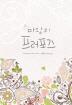 마왕의 프러포즈(Dahyang Romance Story)
