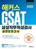 GSAT삼성직무적성검사 실전모의고사(2019 하반기)(해커스)