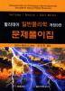 일반물리학 문제풀이집. 9/E(할리데이)(개정판 9판)