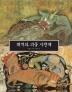 해치와 괴물 사형제(두고두고 보고 싶은 그림책 3)(양장본 HardCover)