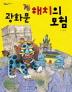 광화문 해치의 모험(고인돌 그림책 15)(양장본 HardCover)