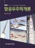 항공우주학개론(6판)(양장본 HardCover)