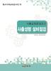 사출금형품질관리 사출성형 설비점검(국가직무능력표준시리즈 73)