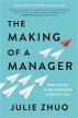 [보유]The Making of a Manager