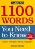 [보유]1100 Words You Need to Know