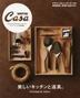 [보유]美しいキッチンと道具. MAGAZINE HOUSE MOOK EXTRA ISSUE