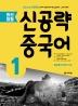 신공략 중국어. 1(개정판)(CD1장포함)