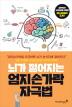 뇌가 젊어지는 엄지손가락 자극법