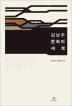 김남주 문학의 세계