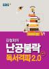 김철회의 난공불락 독서격파 2.0 시즌2(EBS 강의노트 고난도 독서)