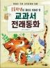 교과서 전래동화(초등학생이 제대로 읽어야 할)