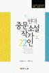 현대 중문소설 작가 22인(상)(한국연구재단 학술명저번역총서 611)(양장본 HardCover)