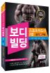 스포츠지도사 2급 보디빌딩 실기/구술(2018)(개정판)