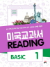 미국교과서 Reading Basic. 1(CD1장포함)