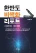 한반도 비핵화 리포트: 포괄적 안보-안보 교환론(양장본 HardCover)