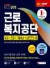 근로복지공단 NCS+전공+기출예상+실전모의 4회(2020)(All-New)(10판)
