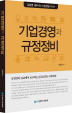 기업경영과 규정정비(김창영 세무사의 기업경영 시리즈)