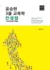 윤승현 3줄 교육학 칸셉맵(개정판)