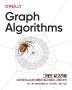 그래프 알고리즘(데이터 과학)