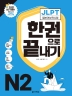 2021 JLPT(일본어능력시험) 한 권으로 끝내기 N2(개정판 5판)