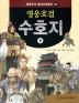 영웅호걸 수호지. 8(필독도서 중국고전문학 8)