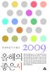 올해의 좋은 시(2009)(현장비평가가 뽑은)
