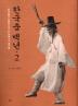 한국춤 백년. 2(양장본 HardCover)