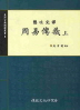 주역전의(상)(2판)(동양고전국역총서 8)