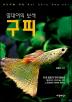 열대어의 보석 구피(마니아를 위한 Pet Care 시리즈 1)