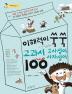 이해력이 쑥쑥 교과서 고사성어 사자성어 100(어휘력 점프 2)