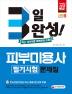 피부미용사 필기시험 문제집(2018)(3일 완성!)(개정판)