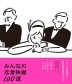 [보유]みんなの戀愛映畵100選