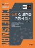 독학 실내건축기능사 필기(2017)(개정판)