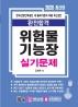 위험물기능장 실기시험문제(2020)(완전합격)(개정판)