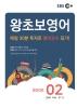 왕초보 영어 Book. 2(EBS)