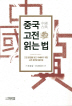 중국 고전 읽는 법(양장본 HardCover)