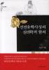 선진유학사상의 심리학적 함의(서강학술총서 3)(양장본 HardCover)