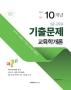 교육학개론 10개년 기출문제(9급 공무원)(2021)