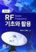 RF 기초와 활용(3판)