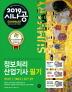 정보처리산업기사 필기(2019)(시나공 Summary)
