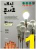 중학 영어 중1-2 중간고사 기출문제집(천재 김진완)(2017)(내신 콘서트)