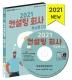2021 컨설팅 회사 주소록(CD)