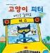 고양이 피터: 버스는 달려요(알록달록 세계 창작 그림책 2)(양장본 HardCover)