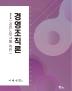 경영조직론(공인노무사를 위한)(7판)