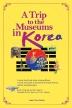 [보유]A Trip to the Museums in Korea